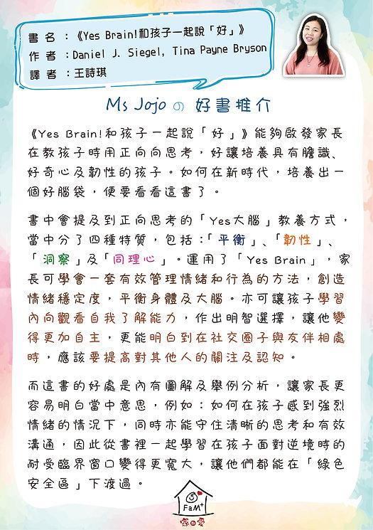 好書推介(jojo).jpg