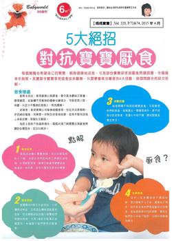 5大絕招對抗寶寶厭食