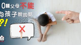 十種父母不能向孩子說的話