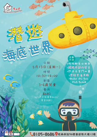 【5月份遊樂營.潛遊海底世界】