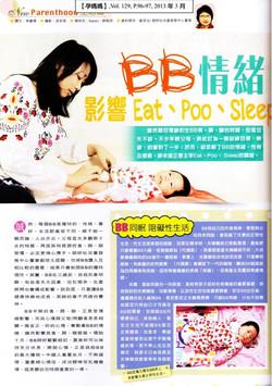 BB情緒影響Eat、Poo、Sleep