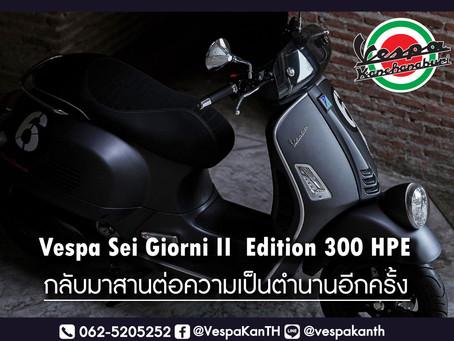Vespa Sei Giorni II Edition 300 HPE กลับมาสานต่อความเป็นตำนานอีกครั้ง