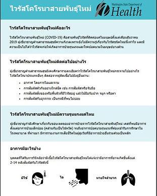thai_wa.JPG