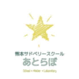 熊本サドベリースクールあとらぼ 新ロゴ!.JPG