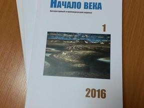 Издан первый номер литературного и краеведческого журнала «Начало века»