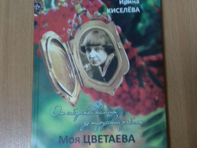 Издательство «Красное знамя» представляет томскому читателю очередную книгу Ирины Киселевой.