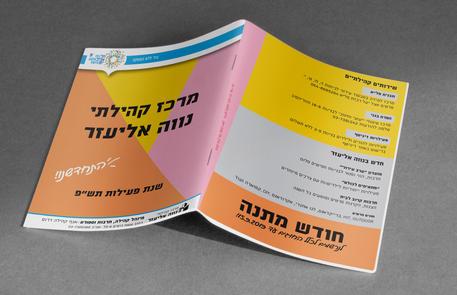 חוברת פעילות מרכז קהילתי נווה אליעזר
