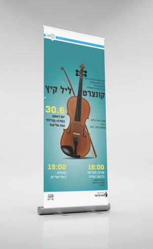 רול אפ קונצרט