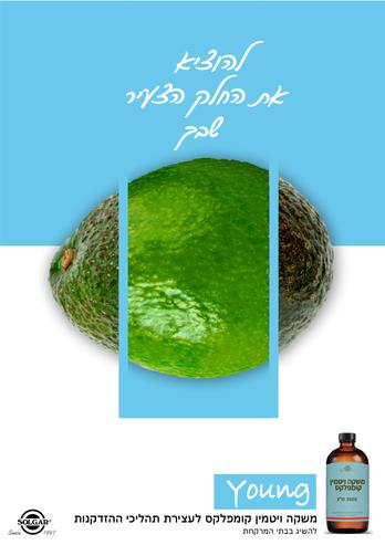 יאנג משקה ויטמין לעצירת תהליכי הזדקנות