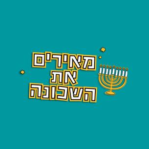 מיתוג לאירועי חנוכה בדרום תל אביב