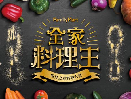 FamilyMart cooking event key visual