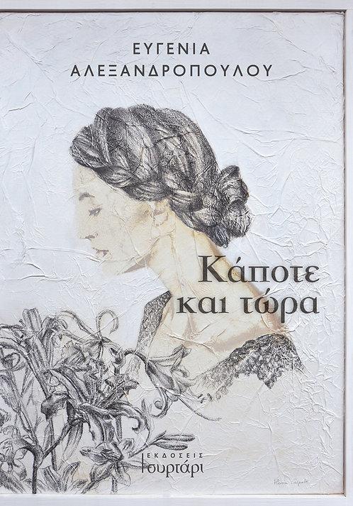 Κάποτε και τώρα - Ευγενία Αλεξανδροπούλου | Εκδόσεις Συρτάρι