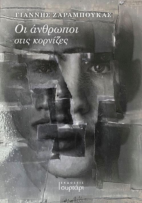 Οι άνθρωποι στις κορνίζες - Γιάννης Ζαραμπούκας | Εκδόσεις Συρτάρι