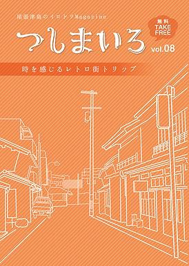 01_tsushimairo_H1のみ.jpg