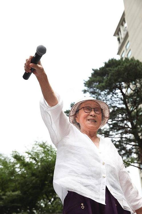 『女性人権運動家 金福童さんを記憶する』
