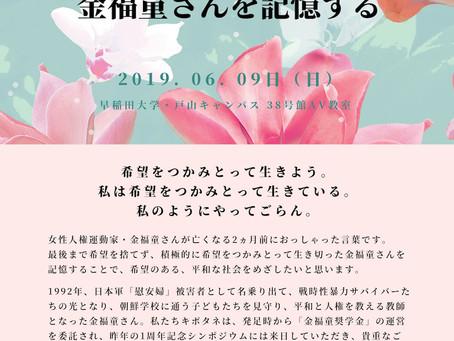 「女性人権運動家 金福童さんを記憶する」-希望のたね基金2周年記念シンポジウム開催