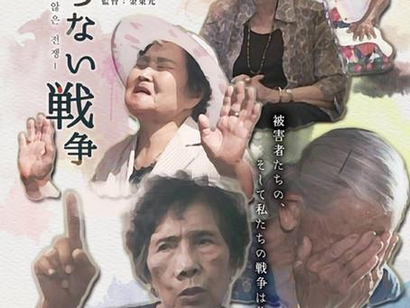 韋紹蘭さん追悼上映会『終わらない戦争』