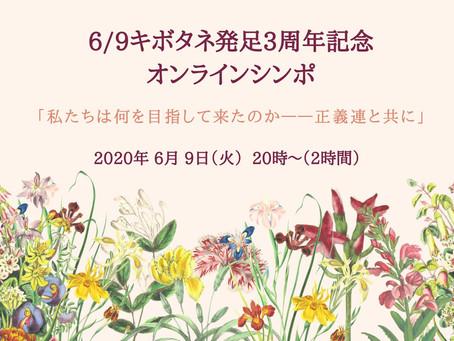 6/9 キボタネ発足3周年記念オンラインシンポのお知らせ