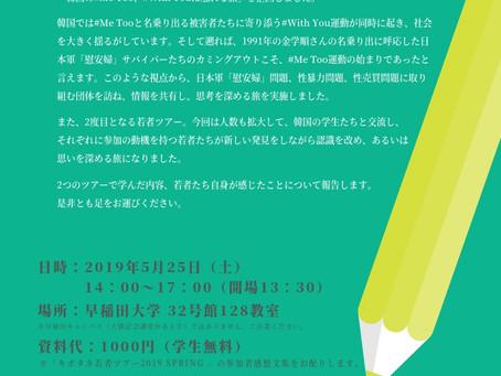 キボタネツアー2019 SPRING報告会を開催(5月25日(土))