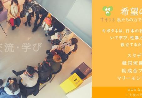 【募集終了】キボタネ若者ツアー2019 SPRING