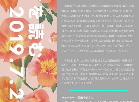 「証言」を読む Vol.6 黄錦周さんの証言を読む