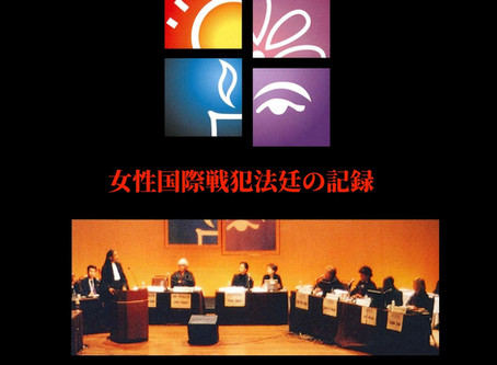 「女性国際戦犯法廷20周年」シリーズ➍「女性国際戦犯法廷と天皇の責任~裁くということ~」