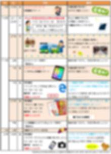 10月 スケジュール_edited.jpg