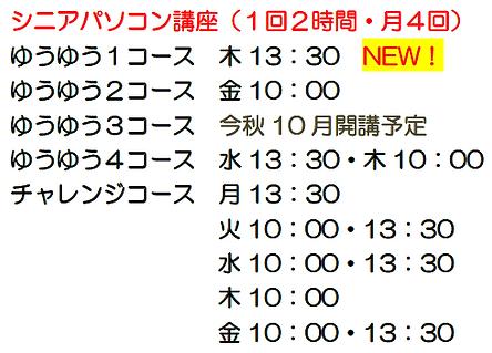 PC2021.5テキスト時間割.png