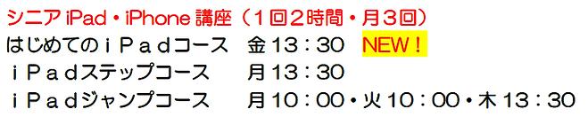 IPAD2021.5テキスト時間割.png