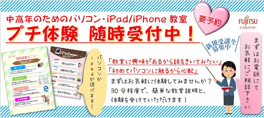 PCiPad随時受付プチ体験.PNG