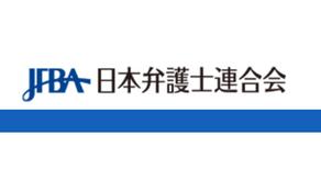 日弁連からの人権救済申し立ての勧告 日台複数国籍者への国籍選択届について