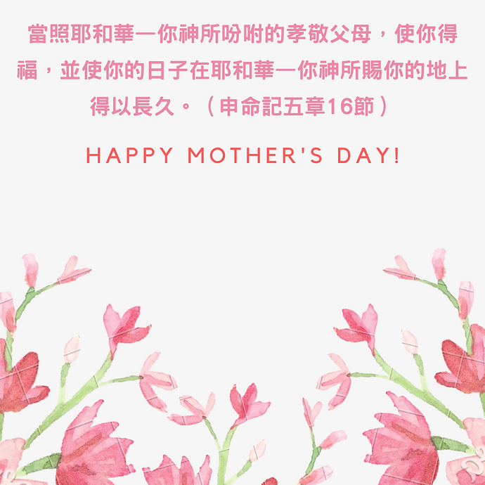 White Pink Green Floral Mother's Day Ins