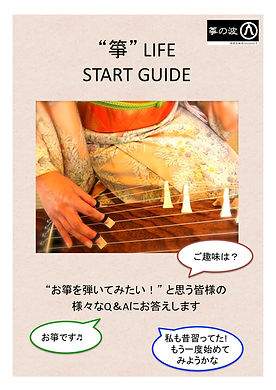 箏LIFE.jpg