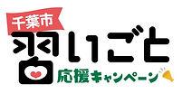 習いごとロゴ.jpg