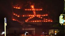 京都~五山送火祭