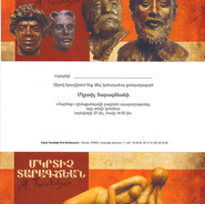 Invitation to the unveiling of Yeghishe Charents