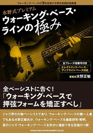 Walking Bass極.jpg