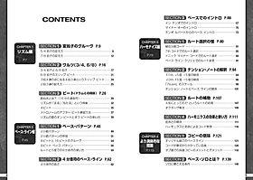 ベース理論実践P4-5.jpg