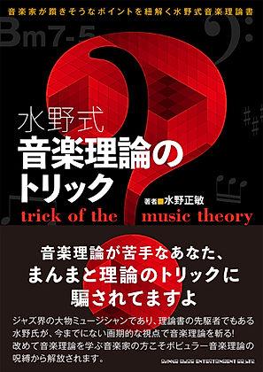 音楽理論のトリック表紙.jpg
