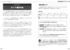 ベース理論実践P80-81.jpg