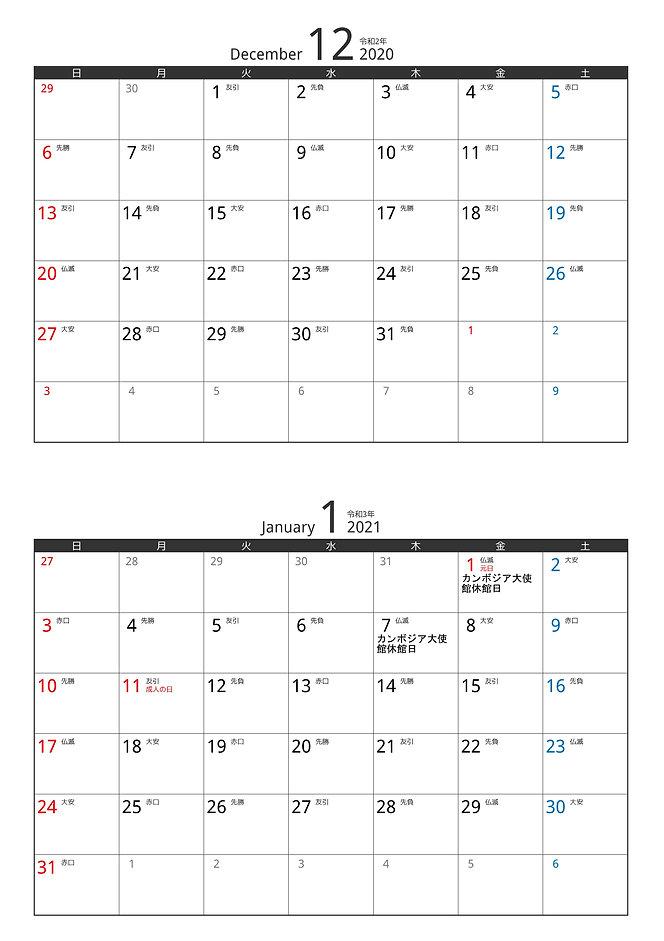 カンボジアカレンダー_01.jpg