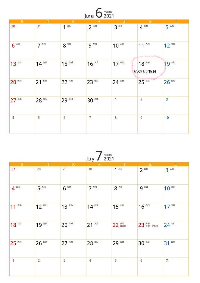 カンボジアカレンダー.jpg