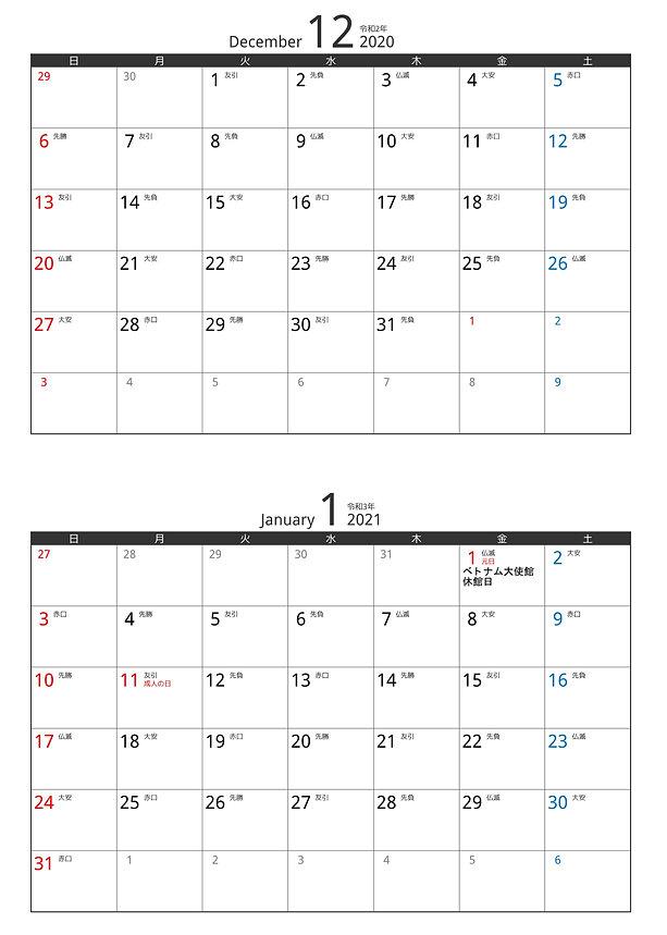 ベトナムカレンダー_01.jpg