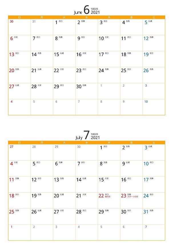 ベトナムカレンダー.jpg