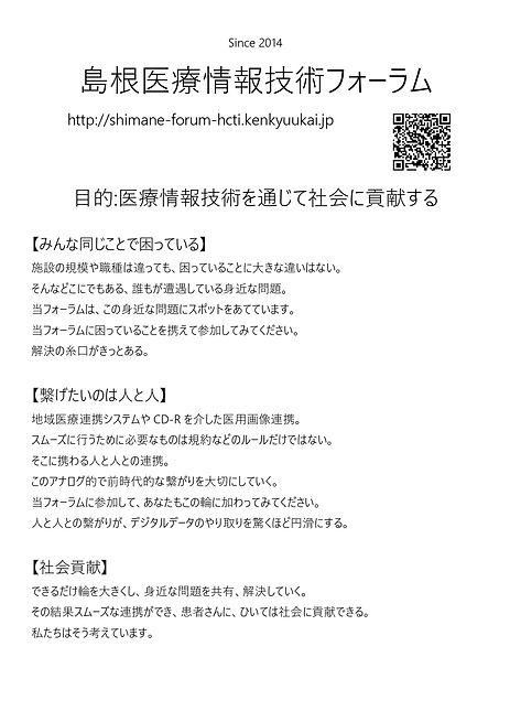 島根医療情報技術フォーラム_page-0001.jpg