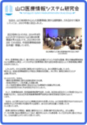 山口県医療情報技師会紹介.png