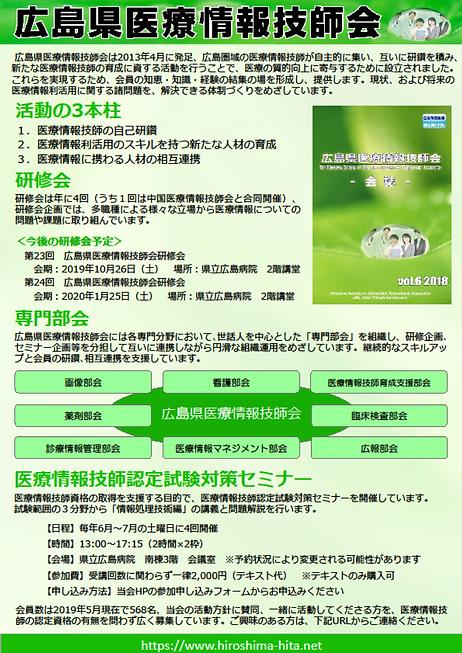 広島県医療情報技師会紹介.png