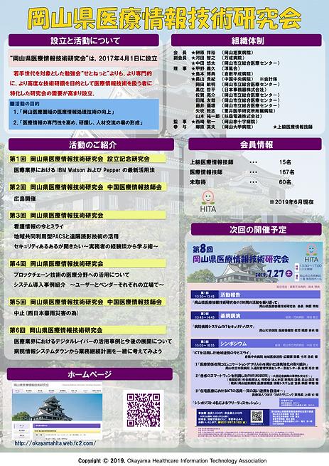岡山県医療情報技師会紹介.png