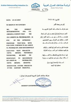 Arabian water proof (AWAZEL)