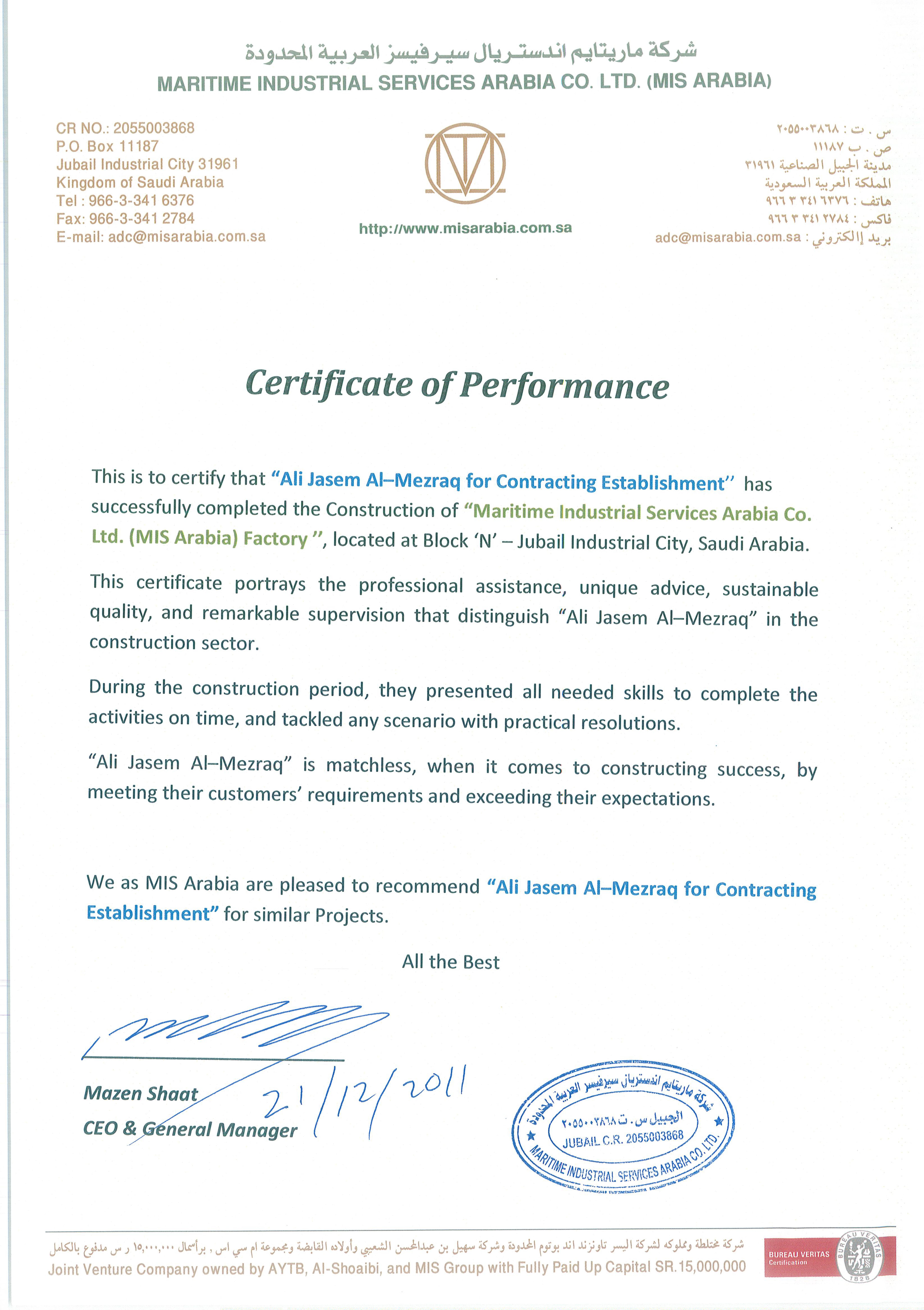 شركة مارتايم سيرفس العربية المحدودة